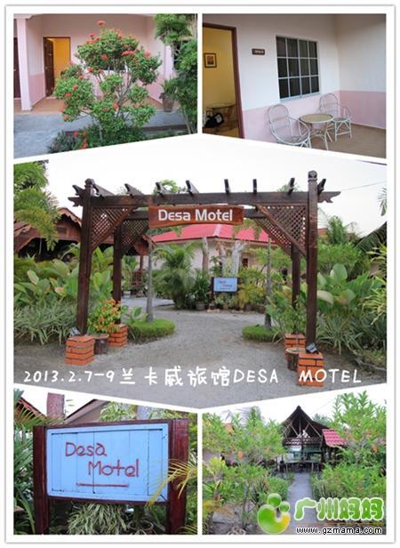 2013.2.7-2.9兰卡威旅馆DESA MOTEL_副本.jpg